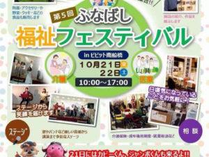161017_funabashi1