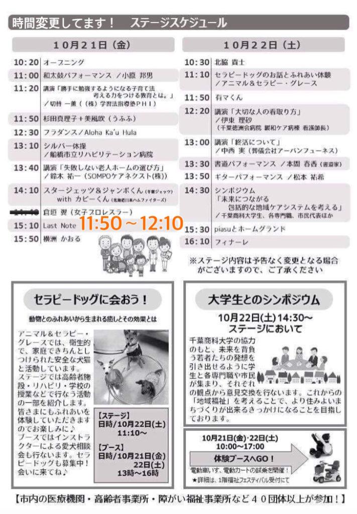161017_funabashi2