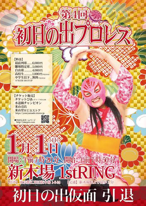 161031_hatsuhinode-prowrestling